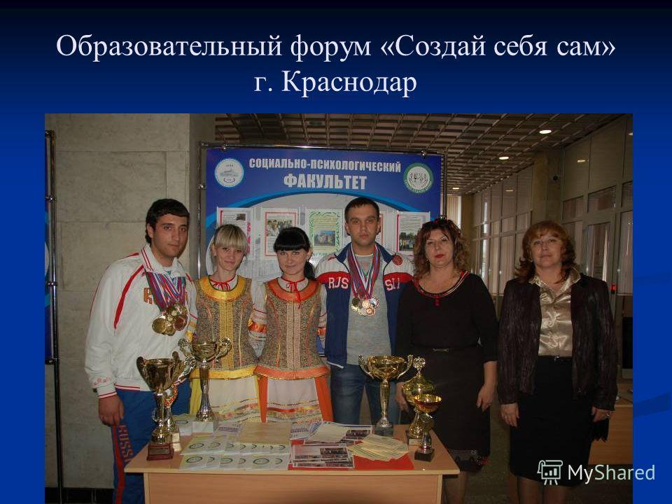 Образовательный форум «Создай себя сам» г. Краснодар