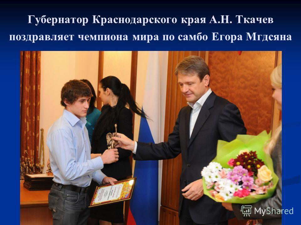Губернатор Краснодарского края А.Н. Ткачев поздравляет чемпиона мира по самбо Егора Мгдсяна