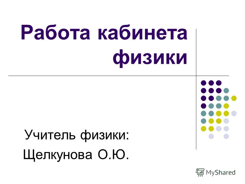 Работа кабинета физики Учитель физики: Щелкунова О.Ю.