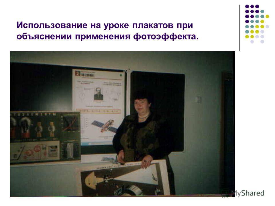 Использование на уроке плакатов при объяснении применения фотоэффекта.