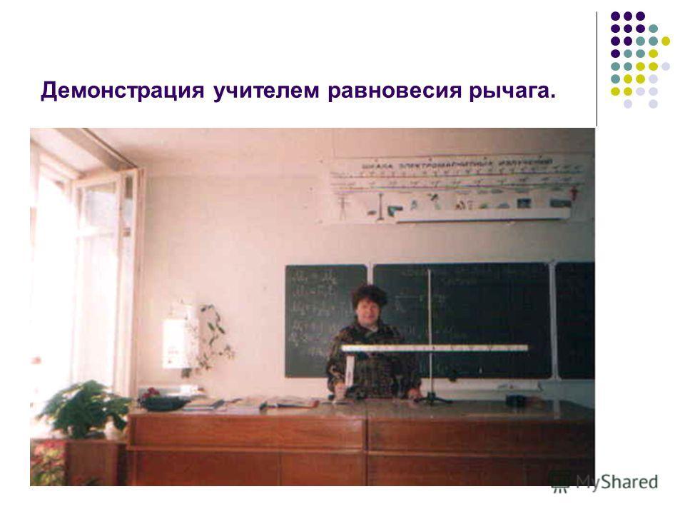 Демонстрация учителем равновесия рычага.