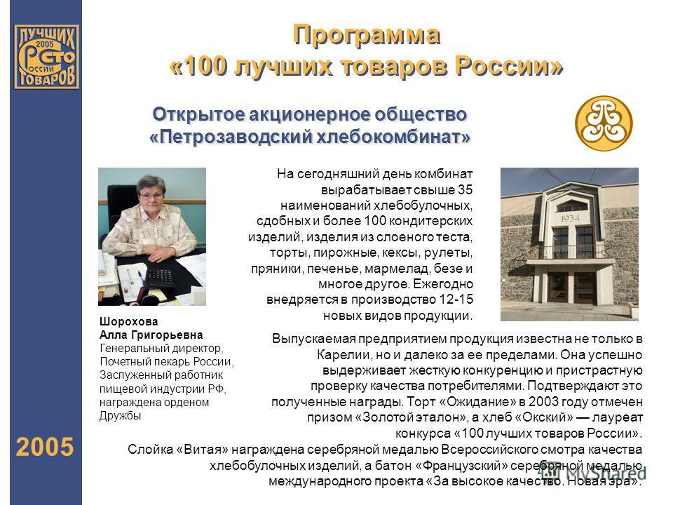 Программа «100 лучших товаров России» 2005 На сегодняшний день комбинат вырабатывает свыше 35 наименований хлебобулочных, сдобных и более 100 кондитерских изделий, изделия из слоеного теста, торты, пирожные, кексы, рулеты, пряники, печенье, мармелад,