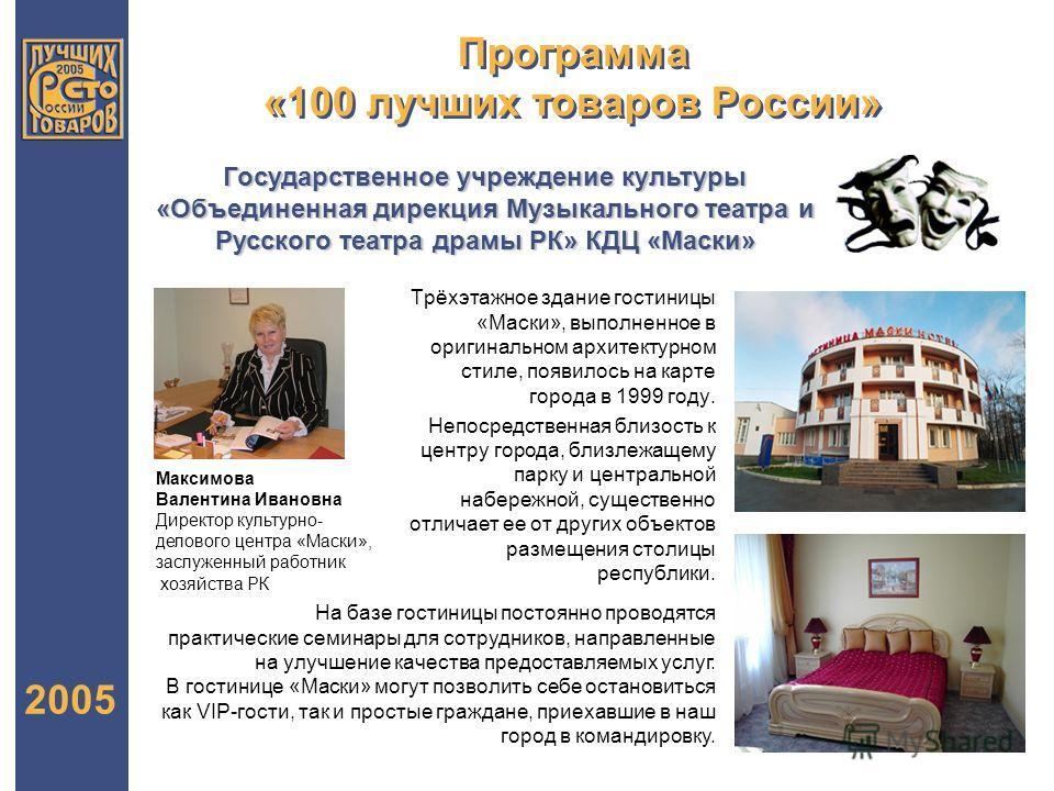 Программа «100 лучших товаров России» 2005 Трёхэтажное здание гостиницы «Маски», выполненное в оригинальном архитектурном стиле, появилось на карте города в 1999 году. Непосредственная близость к центру города, близлежащему парку и центральной набере