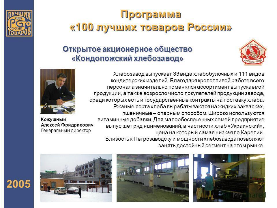 Программа «100 лучших товаров России» 2005 Хлебозавод выпускает 33 вида хлебобулочных и 111 видов кондитерских изделий. Благодаря кропотливой работе всего персонала значительно поменялся ассортимент выпускаемой продукции, а также возросло число покуп