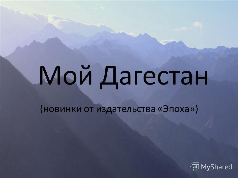 (новинки от издательства «Эпоха») Мой Дагестан