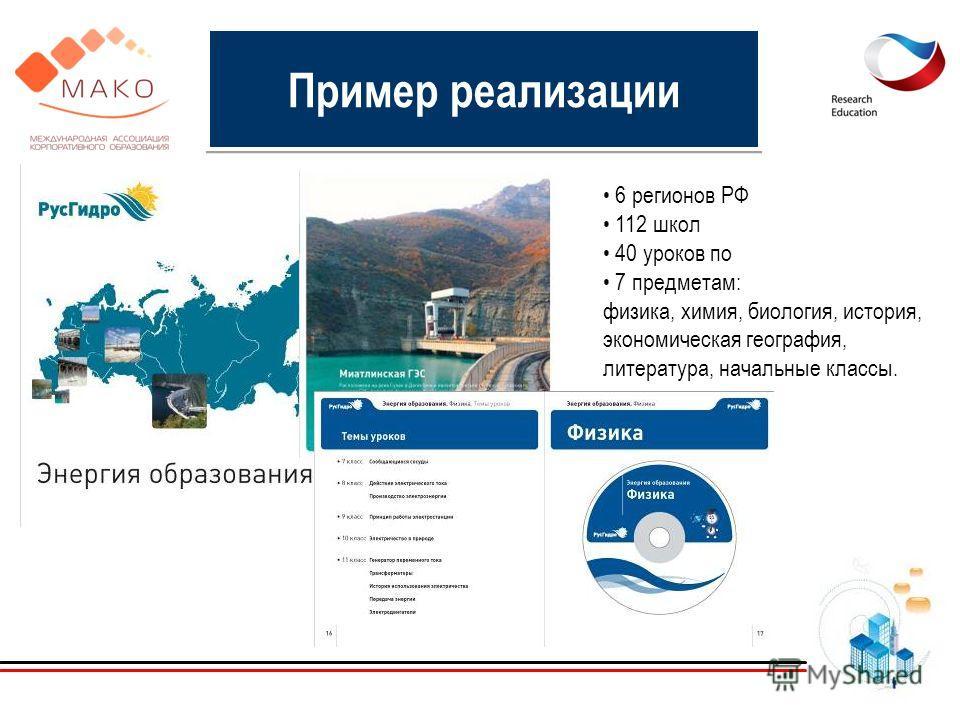 Пример реализации 6 регионов РФ 112 школ 40 уроков по 7 предметам: физика, химия, биология, история, экономическая география, литература, начальные классы.