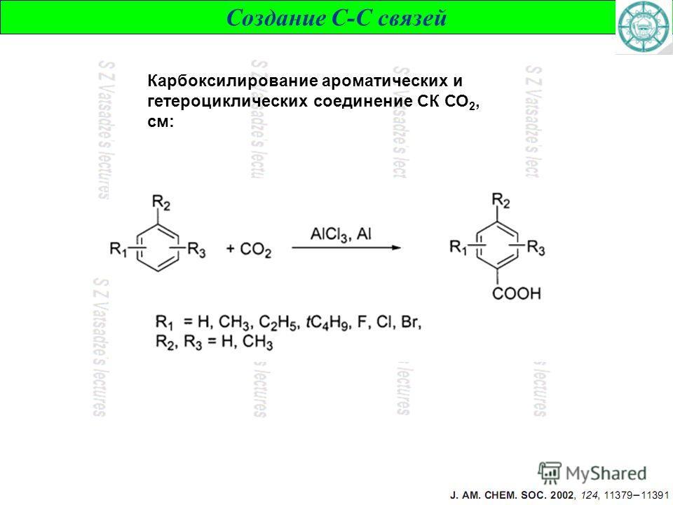 Создание С-С связей Карбоксилирование ароматических и гетероциклических соединение СК СО 2, см: