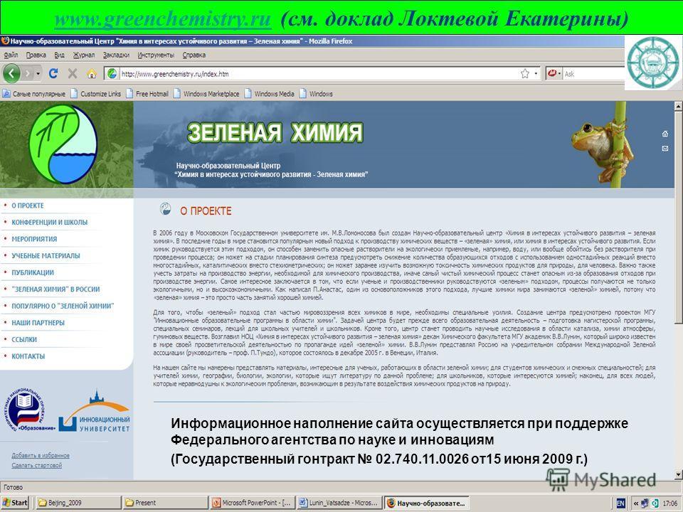 www.greenchemistry.ruwww.greenchemistry.ru (см. доклад Локтевой Екатерины) Информационное наполнение сайта осуществляется при поддержке Федерального агентства по науке и инновациям (Государственный гонтракт 02.740.11.0026 от15 июня 2009 г.)