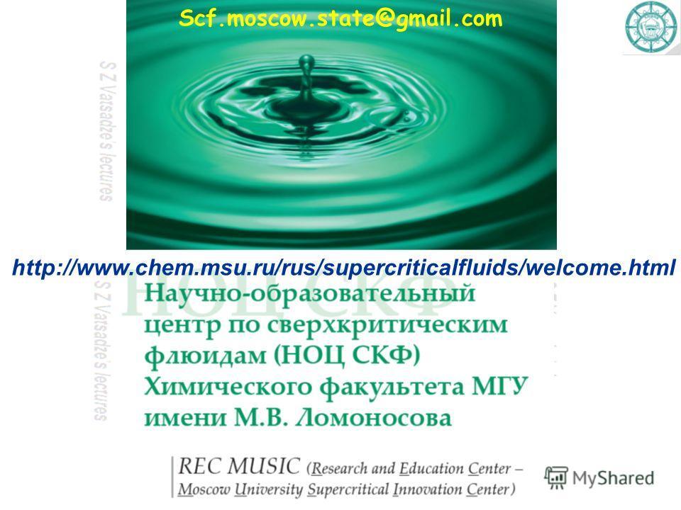 Scf.moscow.state@gmail.com http://www.chem.msu.ru/rus/supercriticalfluids/welcome.html