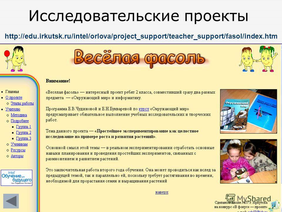 Исследовательские проекты http://edu.irkutsk.ru/intel/orlova/project_support/teacher_support/fasol/index.htm
