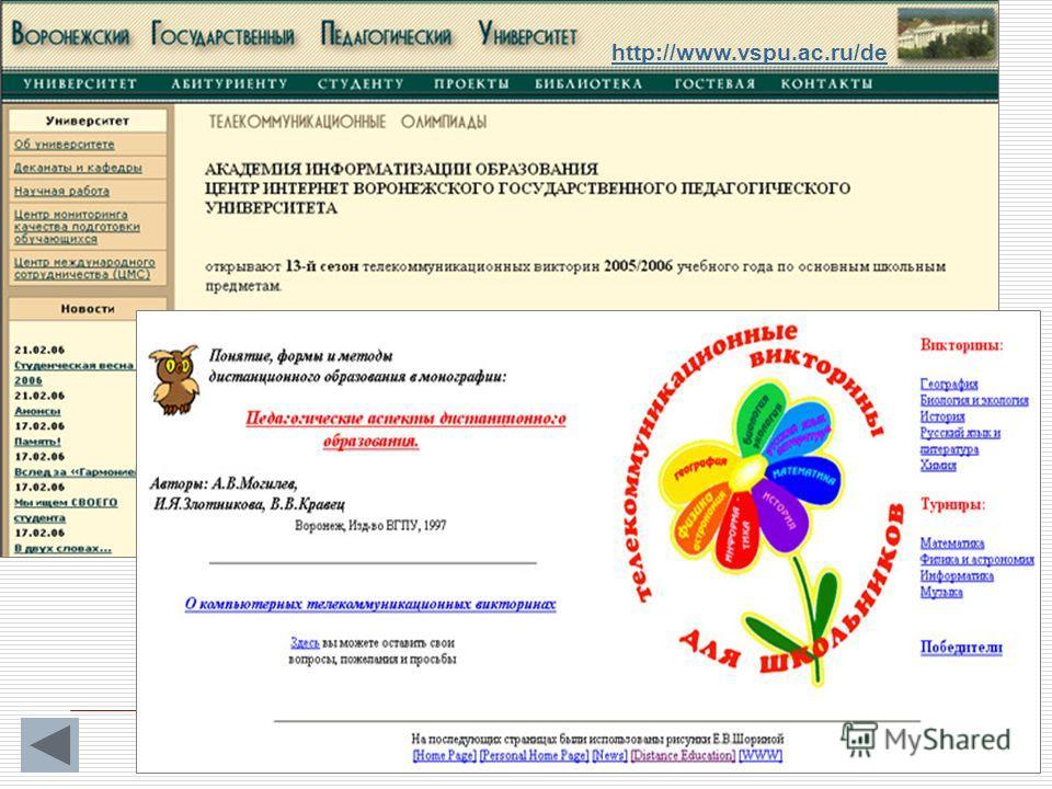 http://www.vspu.ac.ru/de