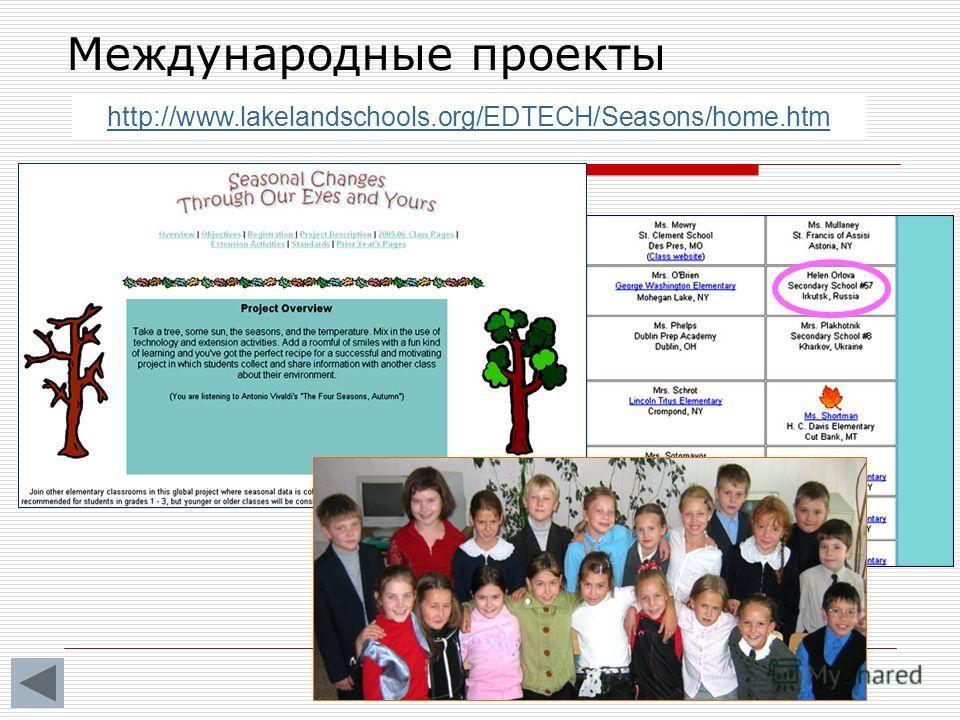 Международные проекты http://www.lakelandschools.org/EDTECH/Seasons/home.htm