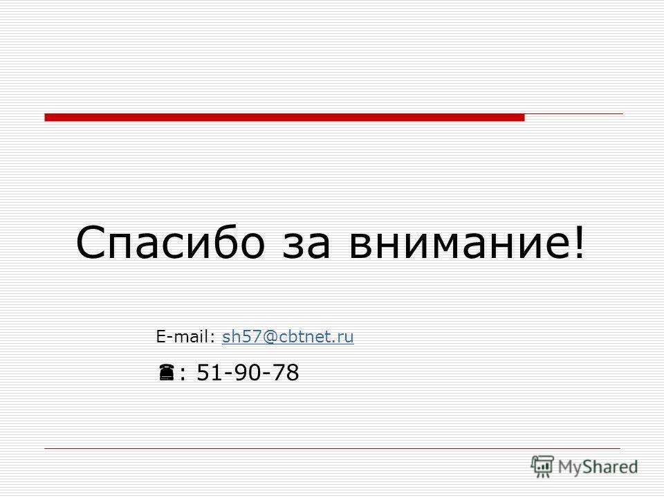 Спасибо за внимание! E-mail: sh57@cbtnet.rush57@cbtnet.ru : 51-90-78