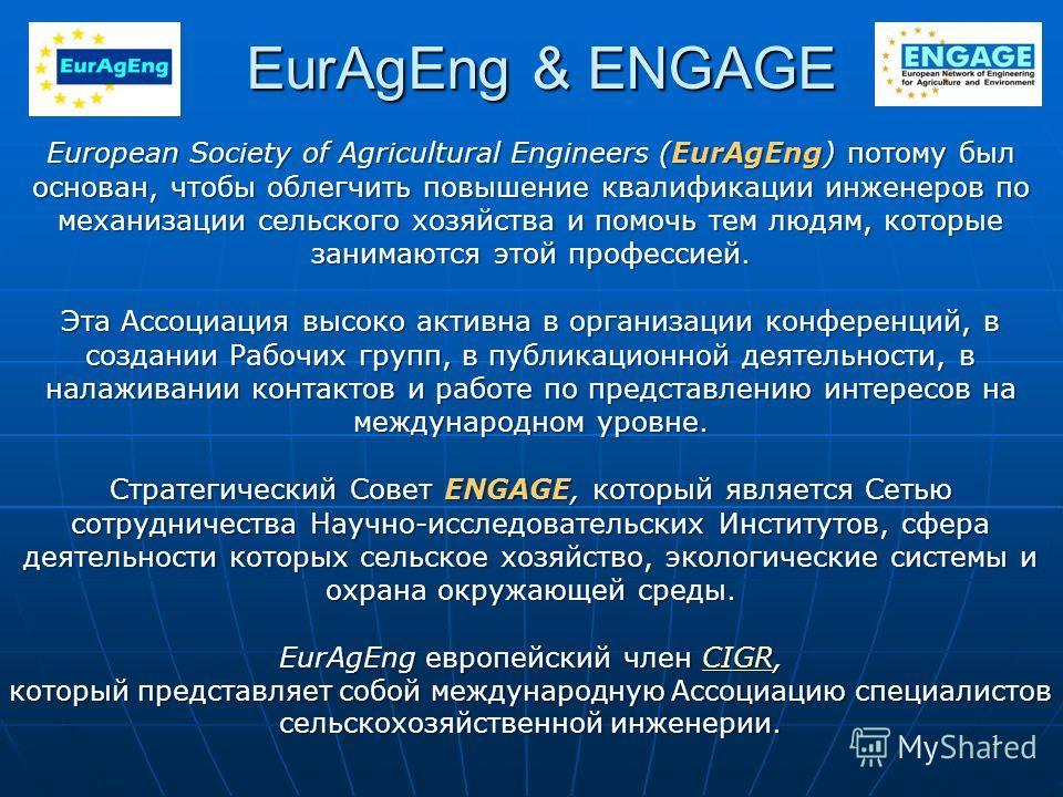 EurAgEng & ENGAGE European Society of Agricultural Engineers (EurAgEng) потому был основан, чтобы облегчить повышение квалификации инженеров по механизации сельского хозяйства и помочь тем людям, которые занимаются этой профессией. Эта Ассоциация выс