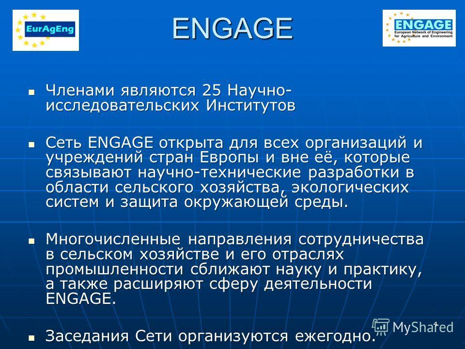 ENGAGE Членами являются 25 Научно- исследовательских Институтов Членами являются 25 Научно- исследовательских Институтов Сеть ENGAGE открыта для всех организаций и учреждений стран Европы и вне её, которые связывают научно-технические разработки в об