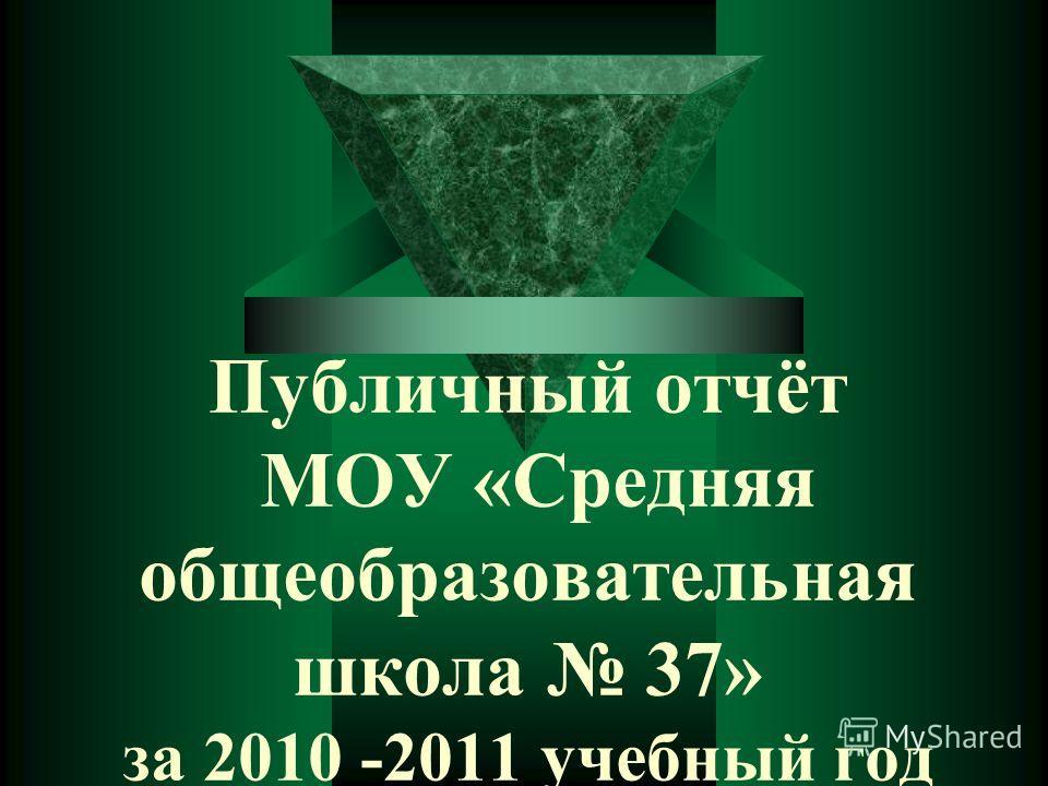 Публичный отчёт МОУ «Средняя общеобразовательная школа 37» за 2010 -2011 учебный год