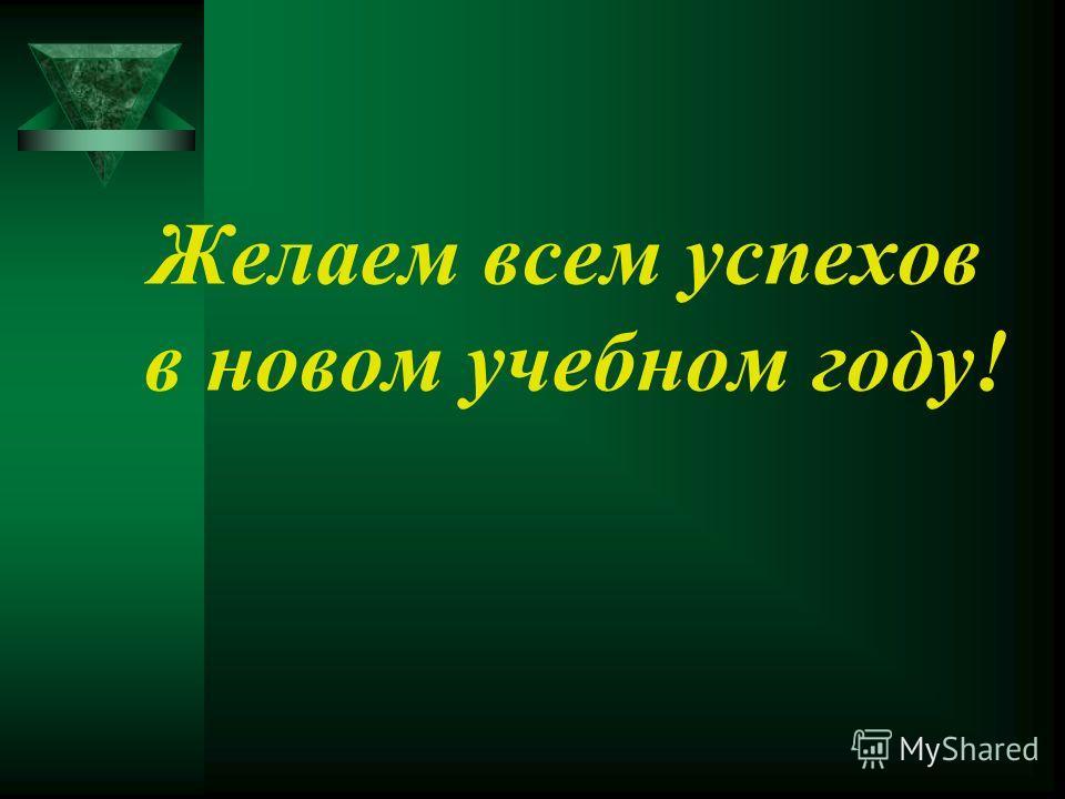 Желаем всем успехов в новом учебном году!