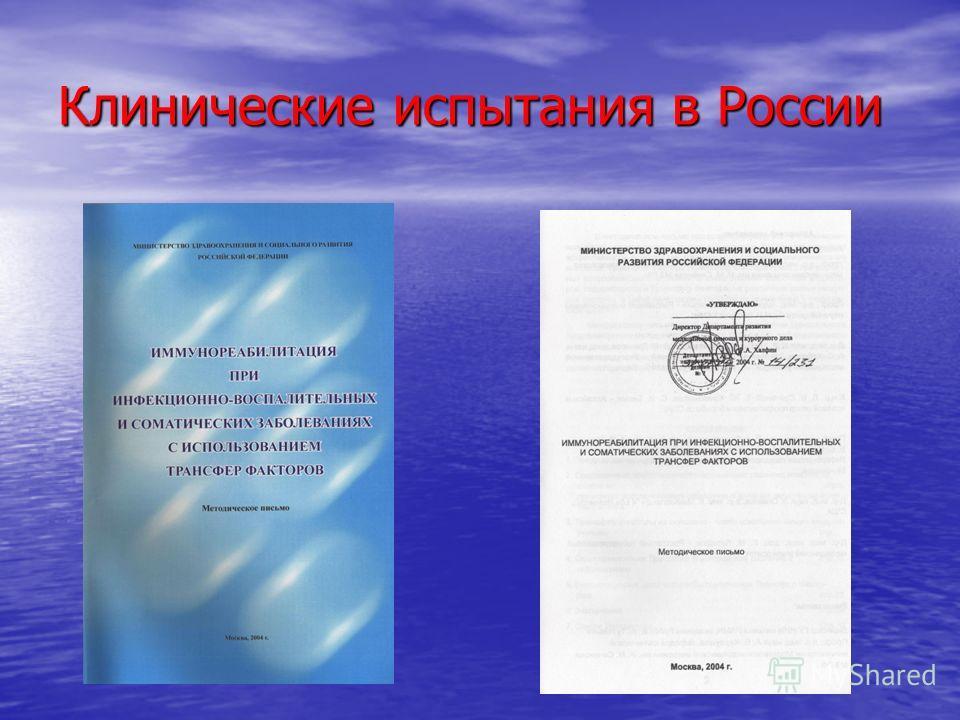 Клинические испытания в России