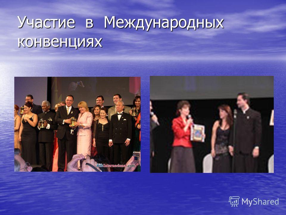 Участие в Международных конвенциях