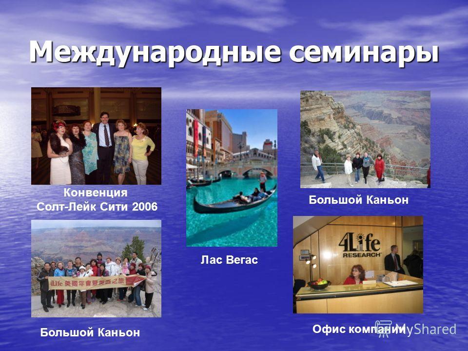 Международные семинары Конвенция Солт-Лейк Сити 2006 Большой Каньон Лас Вегас Офис компании