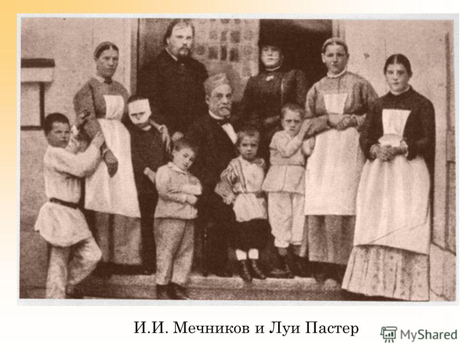 И.И. Мечников и Луи Пастер