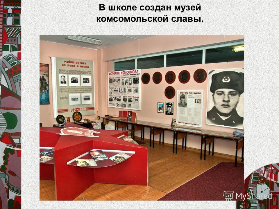 В школе создан музей комсомольской славы.