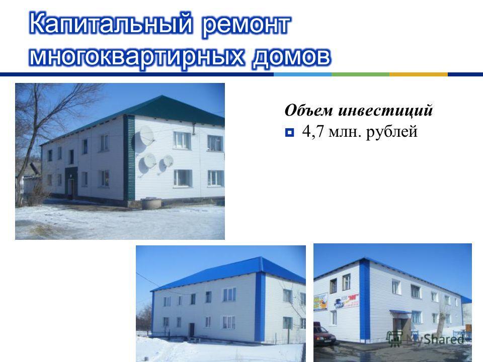 Объем инвестиций 4,7 млн. рублей