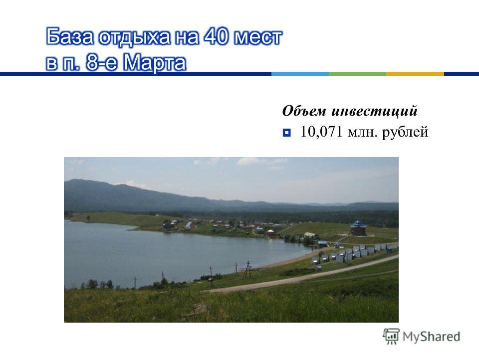 Объем инвестиций 10,071 млн. рублей