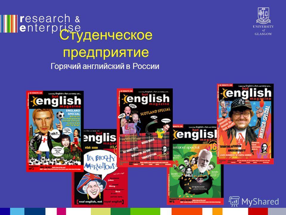 Студенческое предприятие Горячий английский в России