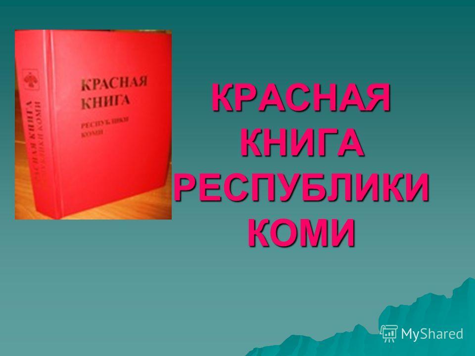 Скачать бесплатно презентацию красная книга республики коми