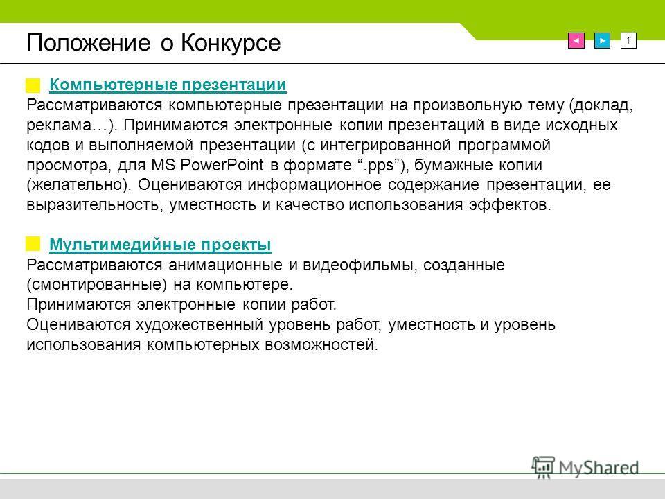 1 Положение о Конкурсе Компьютерные презентации Рассматриваются компьютерные презентации на произвольную тему (доклад, реклама…). Принимаются электронные копии презентаций в виде исходных кодов и выполняемой презентации (с интегрированной программой