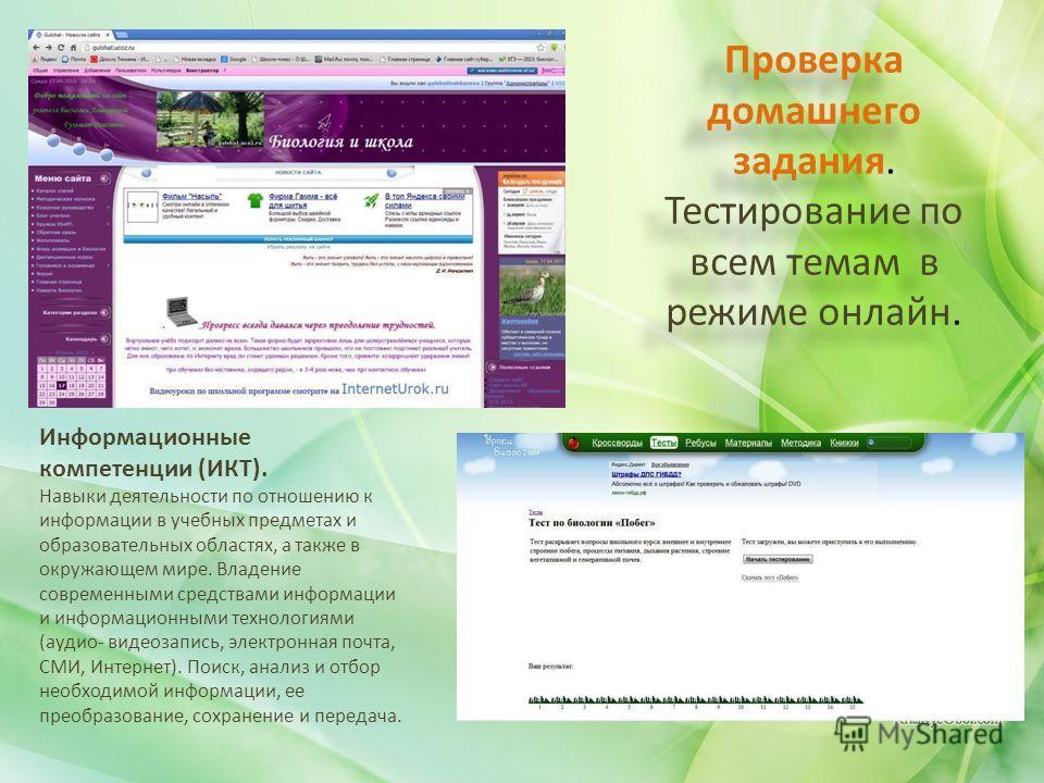Проверка домашнего задания. Тестирование по всем темам в режиме онлайн. Информационные компетенции (ИКТ). Навыки деятельности по отношению к информации в учебных предметах и образовательных областях, а также в окружающем мире. Владение современными с