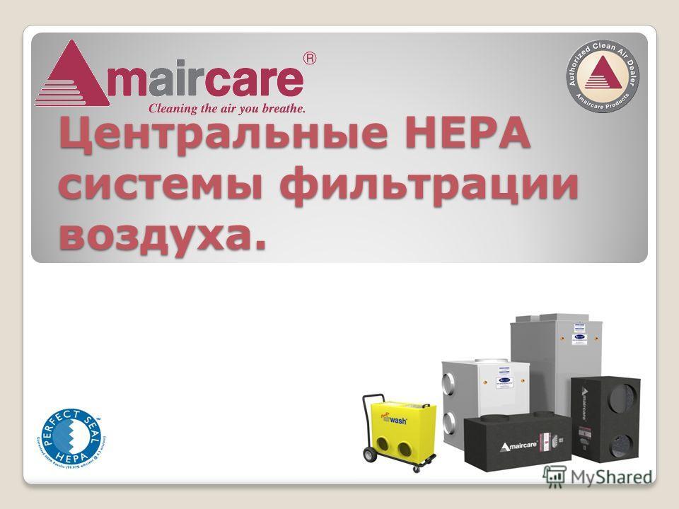 Центральные HEPA системы фильтрации воздуха.