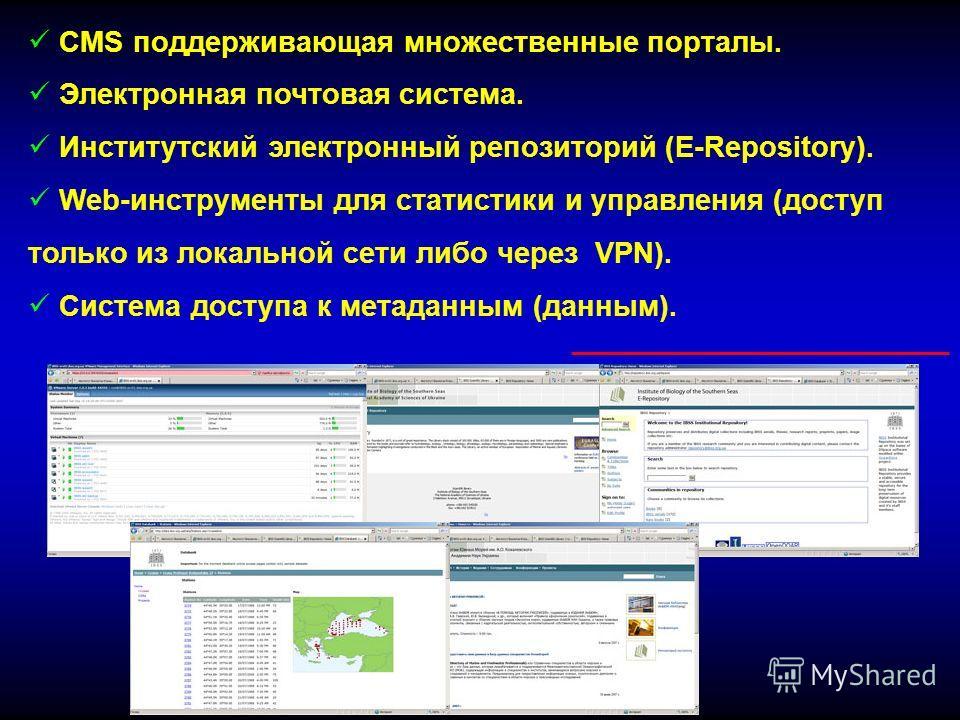 CMS поддерживающая множественные порталы. Электронная почтовая система. Институтский электронный репозиторий (E-Repository). Web-инструменты для статистики и управления (доступ только из локальной сети либо через VPN). Система доступа к метаданным (д