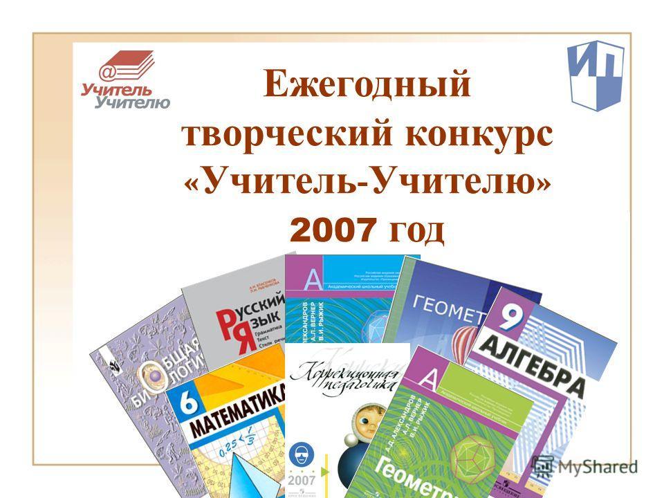 Ежегодный творческий конкурс « Учитель - Учителю » 2007 год