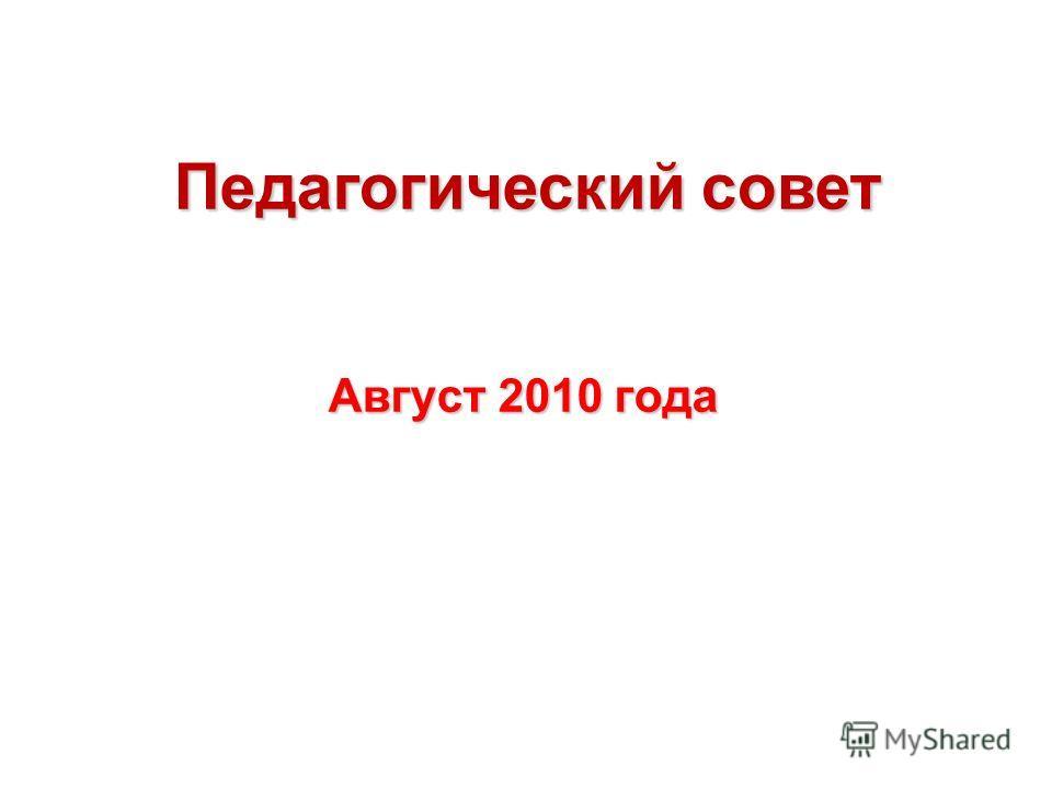 Педагогический совет Август 2010 года