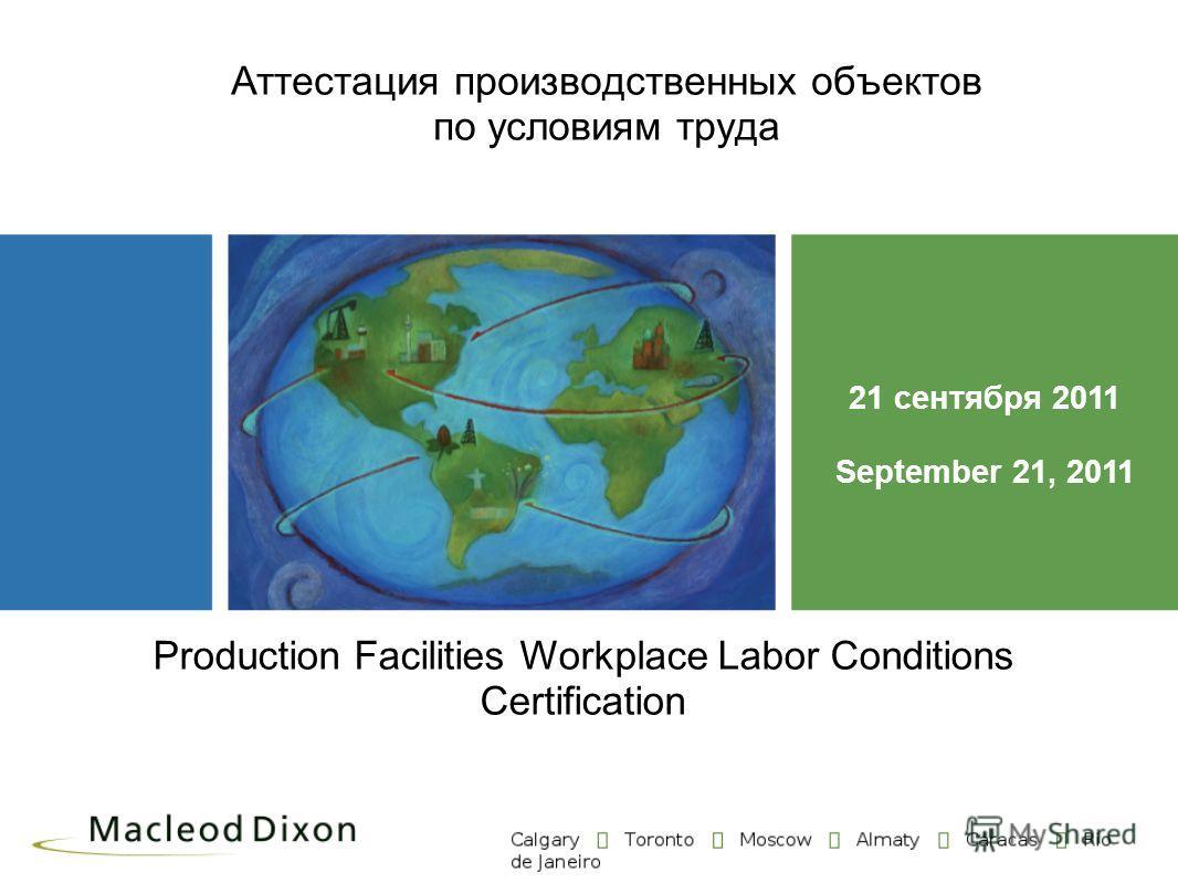 Аттестация производственных объектов по условиям труда 21 сентября 2011 September 21, 2011 Production Facilities Workplace Labor Conditions Certification