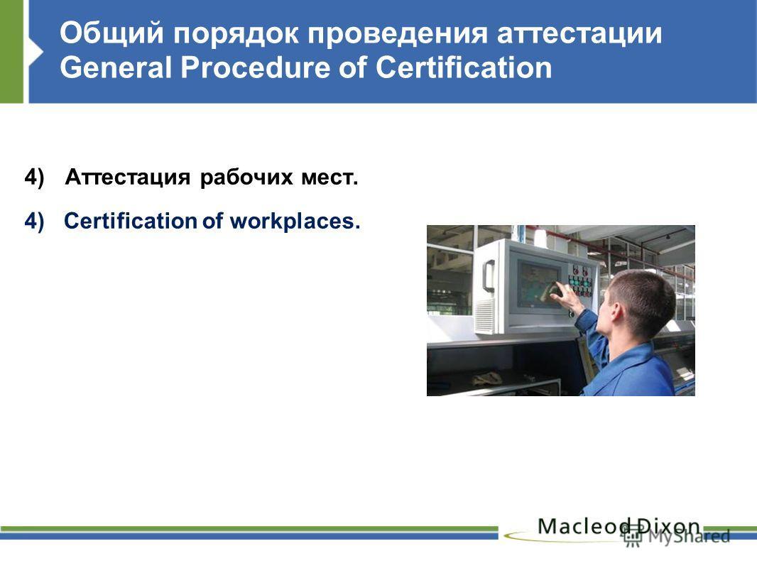 Общий порядок проведения аттестации General Procedure of Certification 4)Аттестация рабочих мест. 4) Certification of workplaces.