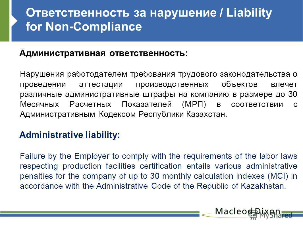 Ответственность за нарушение / Liability for Non-Compliance Административная ответственность: Нарушения работодателем требования трудового законодательства о проведении аттестации производственных объектов влечет различные административные штрафы на