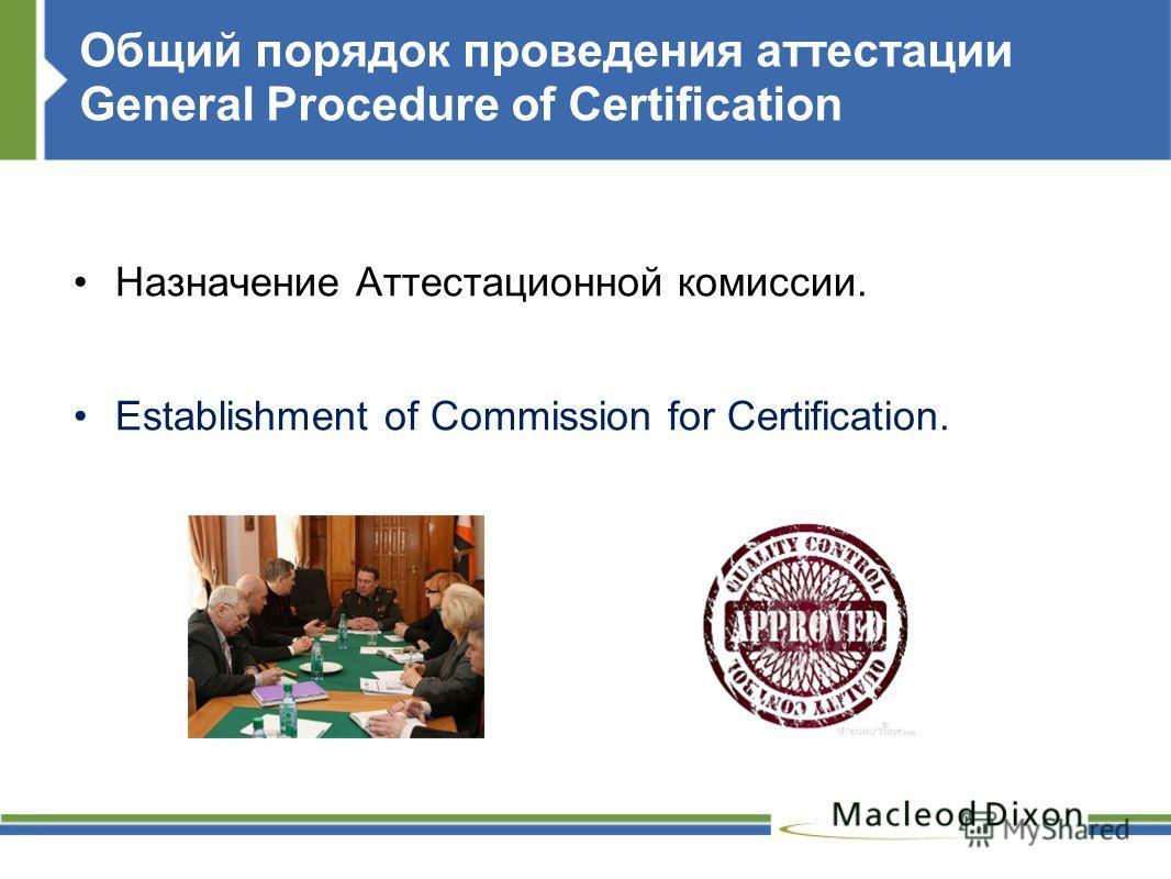 Общий порядок проведения аттестации General Procedure of Certification Назначение Аттестационной комиссии. Establishment of Commission for Certification.