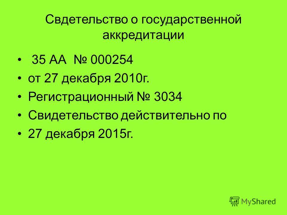 Свдетельство о государственной аккредитации 35 АА 000254 от 27 декабря 2010г. Регистрационный 3034 Свидетельство действительно по 27 декабря 2015г.