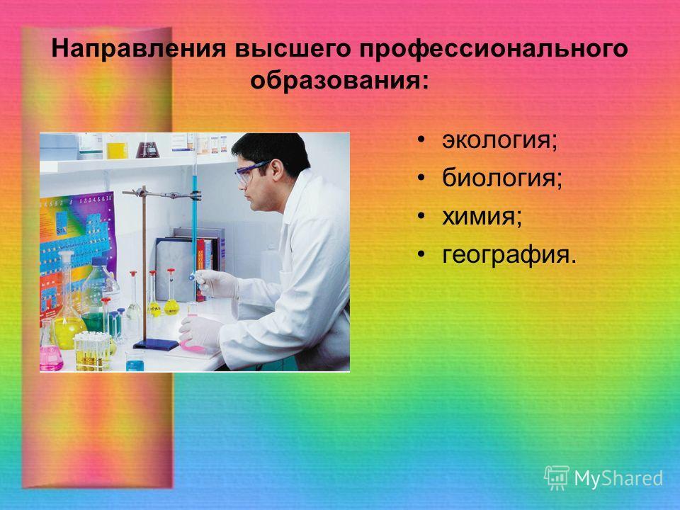 Направления высшего профессионального образования: экология; биология; химия; география.