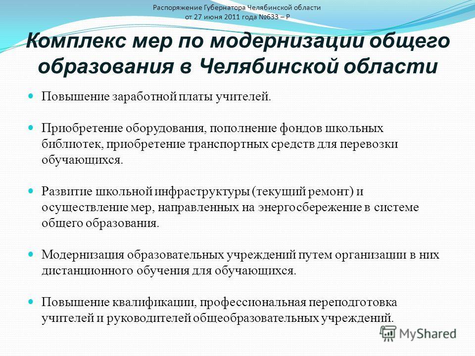 Комплекс мер по модернизации общего образования в Челябинской области Повышение заработной платы учителей. Приобретение оборудования, пополнение фондов школьных библиотек, приобретение транспортных средств для перевозки обучающихся. Развитие школьной
