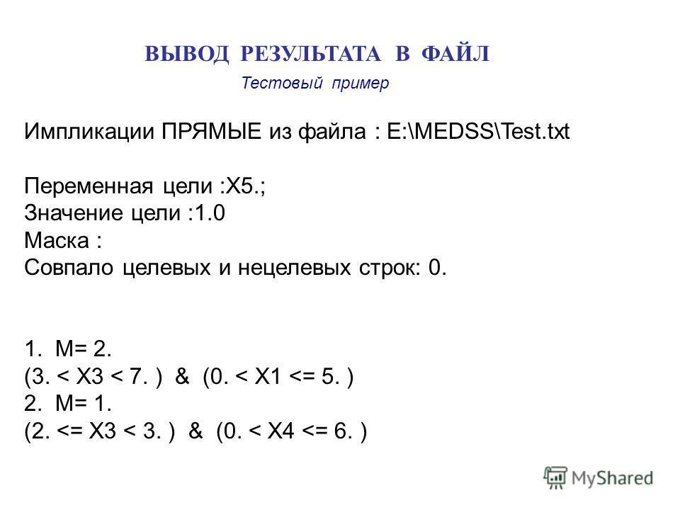 Импликации ПРЯМЫЕ из файла : E:\MEDSS\Test.txt Переменная цели :X5.; Значение цели :1.0 Маска : Совпало целевых и нецелевых строк: 0. 1. M= 2. (3. < X3 < 7. ) & (0. < X1