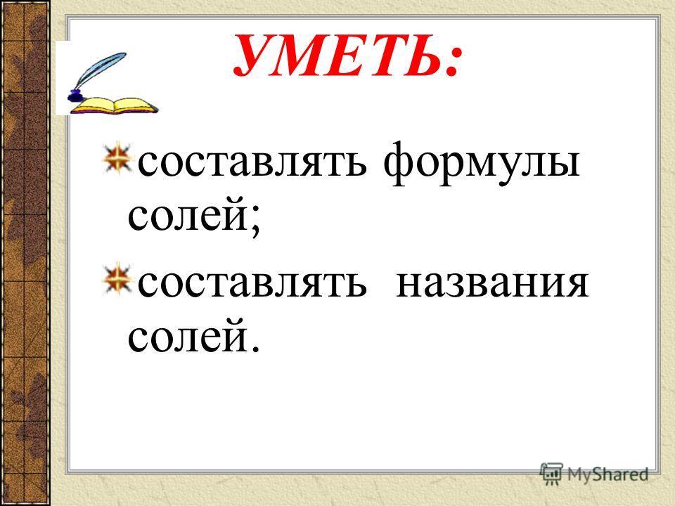 ЗНАТЬ: определение с олей ; состав, н азвания с олей.