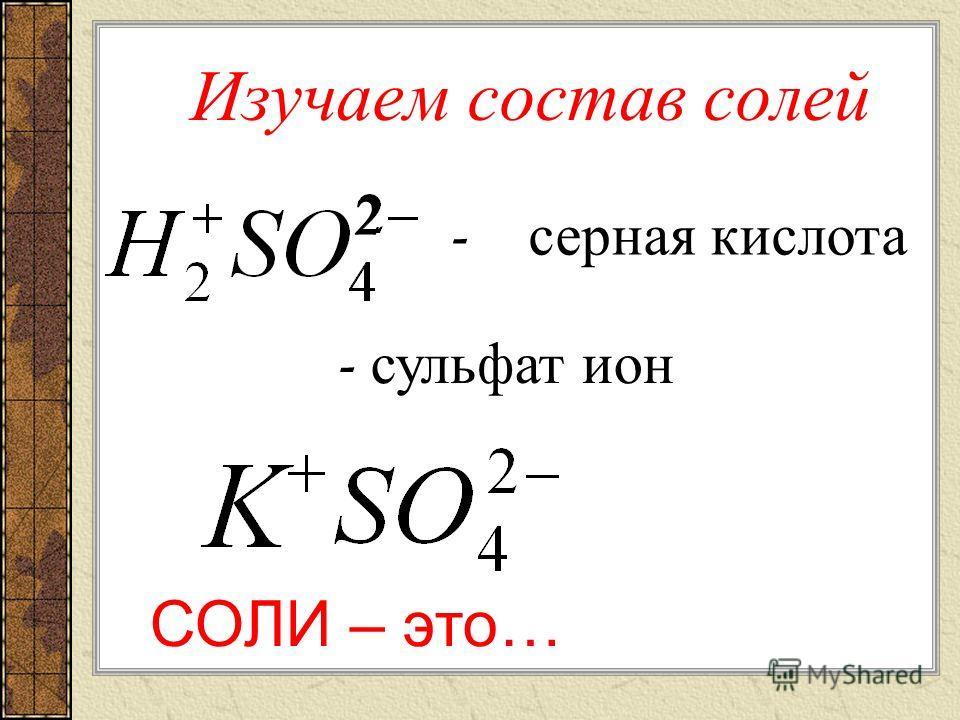 УМЕТЬ: составлять ф ормулы солей ; составлять н азвания солей.