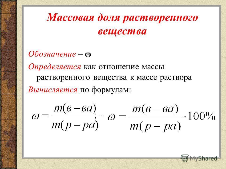 Уметь: Производить расчеты с использованием понятия «массовая доля компонентов раствора»