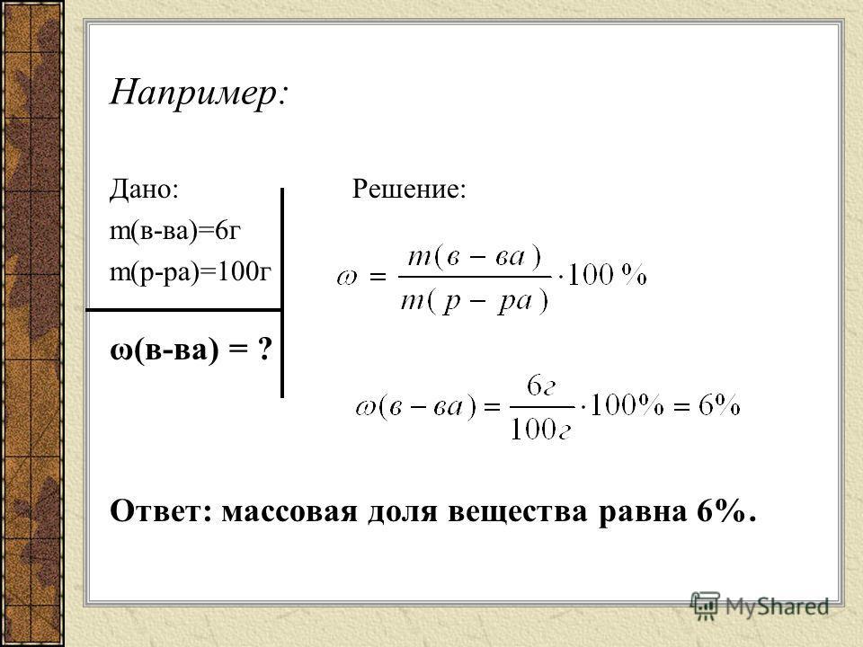 Массовая доля растворенного вещества Обозначение – ω Определяется как отношение массы растворенного вещества к массе раствора Вычисляется по формулам: ;