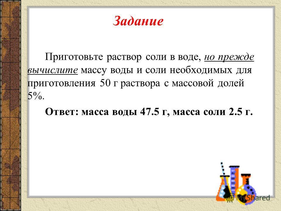 Формируем умение решать задачи с использованием понятия «массовая доля компонентов раствора» Задача 1. Вычислите массовую долю соли, если на приготовление раствора для засолки огурцов взято 75 г хлорида натрия и 3000 г Н 2 О. Дано: Решение: m(NaCl)=