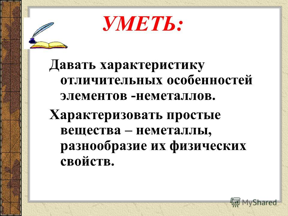 З Н А Т Ь: Положение неметаллов в ПСХЭ. Электронное строение атомов неметаллов. Понятия: «электроотрицательность, аллотропия».